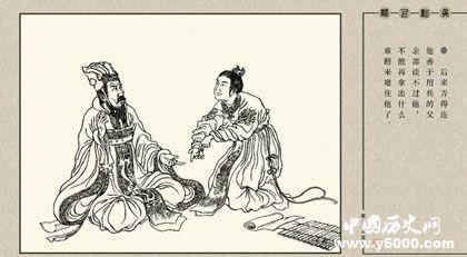 中国10大经典历史典故_中国10大经典历史故事_10大经典历史故事_中国历史网