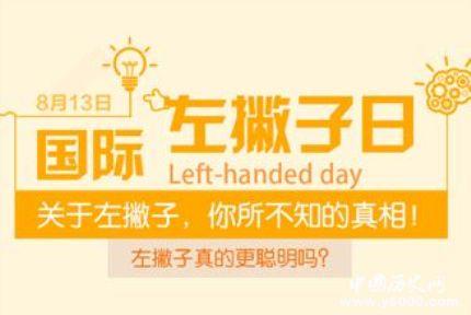 """今天是""""国际左撇子日"""" 你对左撇子了解多少"""