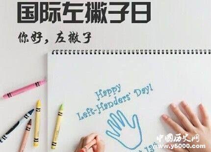 国际左撇子日是哪一天_国际左撇子日由来_国际左撇子日活动意义