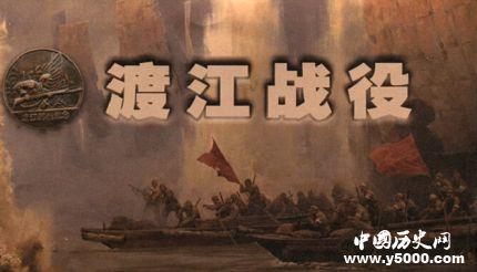 1949渡江戰役真相:百萬雄獅的真正指揮人是誰