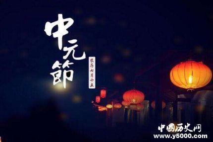 中元节是什么节_中元节的来历_中元节的节日由来