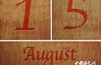 歷史上的8月15日:裕仁天皇宣布無條件投降