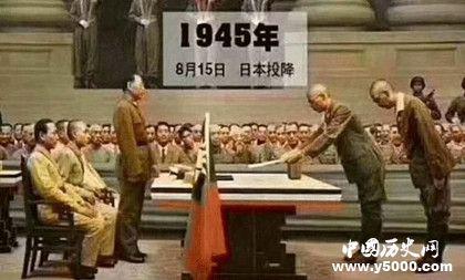 8月15日日本战败日_8月15日日本投降_日本投降是几月几号_中国历史网