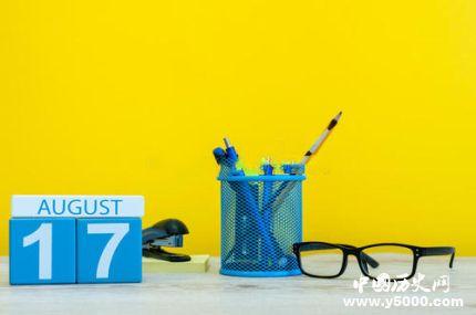 8月17日历史上的今天_历史上的今天8月17日_8月17日的历史事件
