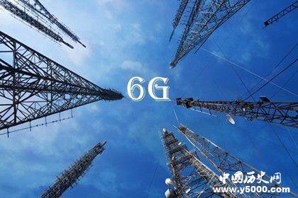 华为启动6G研究_华为研究6G_华为研发5G了吗_中国历史网