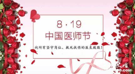 中国医师节:向健康中国主力军致敬