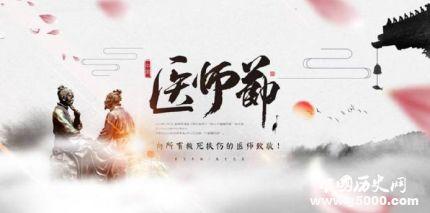 中国医师节是几月几日_2019中国医师节主题_中国医师节的意义