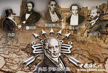 罗斯柴尔德家族_世界几大家族罗斯柴尔德_世界第一家族罗斯柴_中国历史网