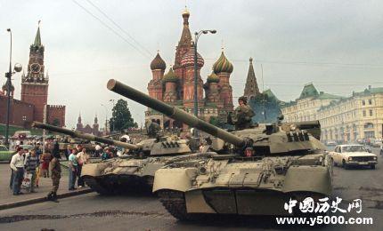 八一九事件:苏联解体前最后的挣扎