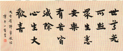 弘一法师书法:禅意、静气和书卷气的集大成者