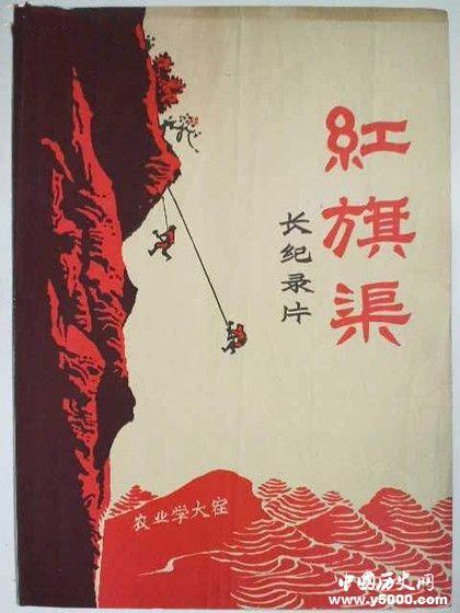 红旗渠精神的当代启示_红旗渠精神的启示_红旗渠启示_中国历史网
