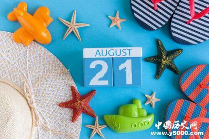 8月21日历史上的今天_历史上的今天8月21日_8月21日的历史事件