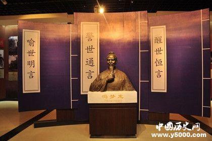 冯梦龙对寿宁的贡献_冯梦龙在寿宁的故事_冯梦龙寿宁县令_中国历史网