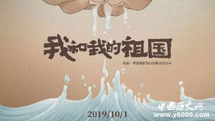 我和我的祖国电影简介_我和我的祖国系列电影_我和我的祖国电影上映时间_中国历史网