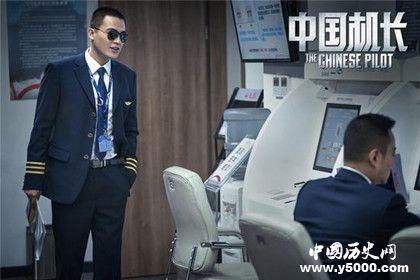 中国机长真实事件_中国机长原型事件_中国机长真实川航事件_中国历史网
