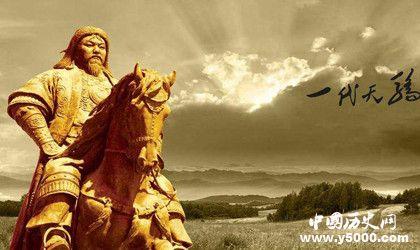成吉思汗人物形象_成吉思汗的形象_成吉思汗的形象分析_中国历史网