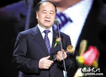 政府对莫言的态度_我国政府对莫言的评价_人民日报对莫言的评价_中国历史网