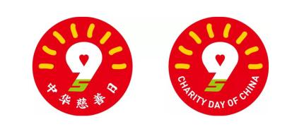 中华慈善日是什么时候_中华慈善日的由来_中华慈善日主题活动
