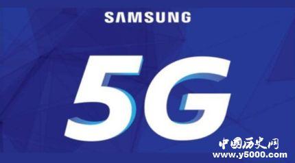 三星集成5G处理器发布_三星集成5G处理器好不好