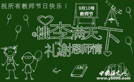 教师节为什么定在9月10号_教师节为什么是九月十号