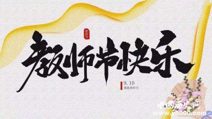 教师节是几月几日_教师节的由来_教师节的来历故事