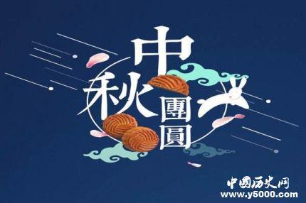 各地是怎么过中秋节的_中秋节各地的风俗有哪些_中秋节不同地区的风俗