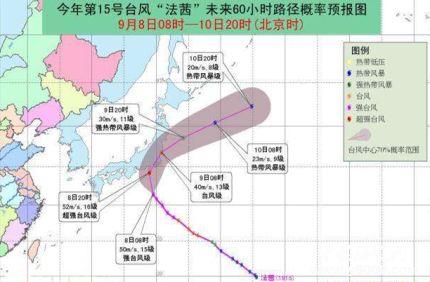 台风法茜袭击日本_台风法茜最新走向_台风法茜最新消息