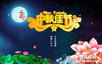 中秋节主题活动标语_中秋节活动宣传标语_关于中秋节的宣传标语_中国历史网