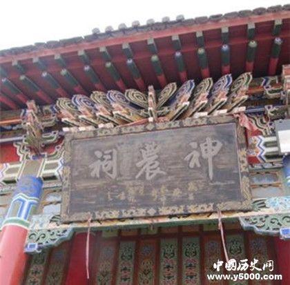 宝鸡神农祠的由来_宝鸡神农祠的来历_宝鸡神农祠的历史由来_中国历史网
