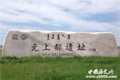 历史上元朝元上都是怎么被毁灭的