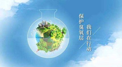 國際臭氧層保護日是幾月幾日_國際臭氧層保護日內容_國際臭氧層保護日主題