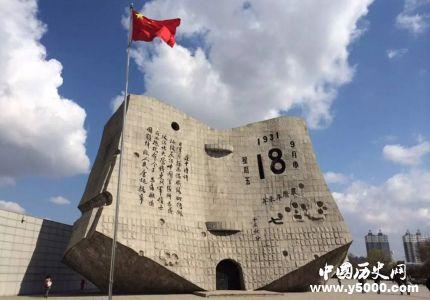 去沈阳一定要去九一八历史博物馆:勿忘国耻,警钟常鸣