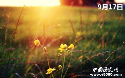 9月17日历史上的今天_历史上的今天9月17日_9月17日的历史事件