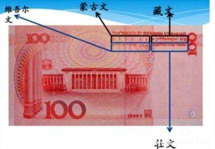 人民币上的五种字:除了汉字你认识吗