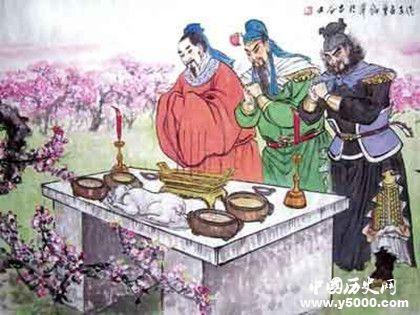 刘、关、张三人的真正关系_刘、关、张三人的关系_刘、关、张三人关系的真相_中国历史网
