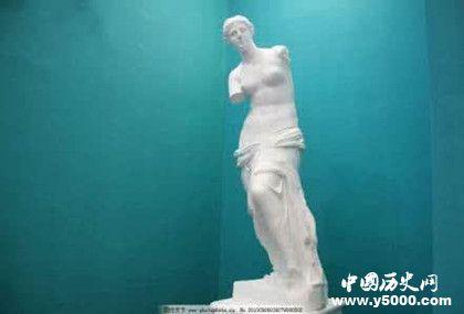 """""""断臂的维纳斯""""美在何处_断臂维纳斯美在哪_断臂维纳斯的美_中国历史网"""
