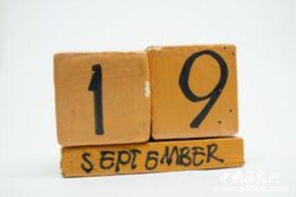 9月19日历史上的今天_历史上的今天9月19日_9月19日的历史事件