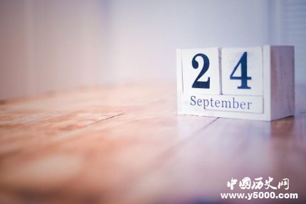 9月24日澳门新永利官网的今天_澳门新永利官网的今天9月24日_9月24日的历史事件