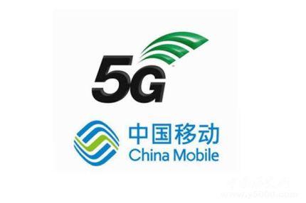 中国移动5G套餐_中国移动5G套餐资费是多少_中国移动5G套餐什么时候推出