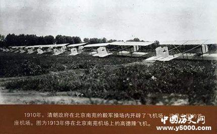 首都南苑机场历史_南苑机场历史多少久了_北京南苑机场历史简介