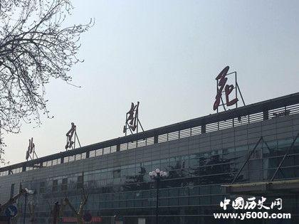 北京南苑机场历史多久了_首都南苑机场历史_南苑机场即将关闭_中国历史网