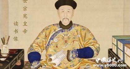 雍正是合法繼承嗎_雍正繼位的幾點說法更傾向于合法繼承嗎_雍正是不是合法繼承_中國歷史網