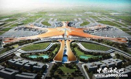 北京大兴机场投运_北京大兴机场有哪些航班