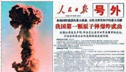中国第一颗原子弹叫什么名字_中国第一颗原子弹命名
