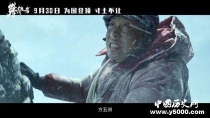 攀登者真实事件_攀登者电影真实事件_攀登者人物原型故事_中国历史网