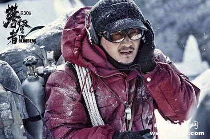 攀登者真實事件_攀登者電影真實事件_攀登者人物原型故事_中國歷史網