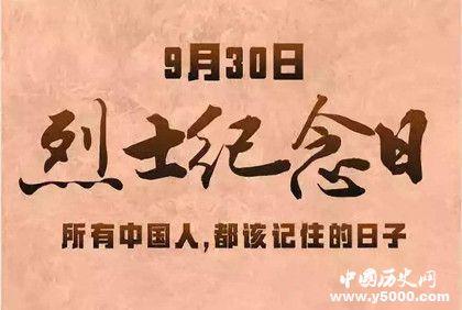 烈士纪念日的由来_烈士纪念日是几号_烈士纪念日的成立背景_中国历史网