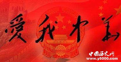 爱国名言_爱祖国的诗词_热爱祖国的简短句子_中国历史网