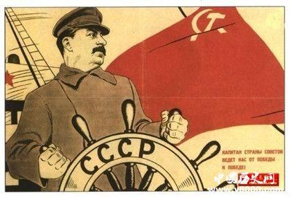 斯大林模式介绍_斯大林模式的好处_斯大林模式的弊端_中国历史网