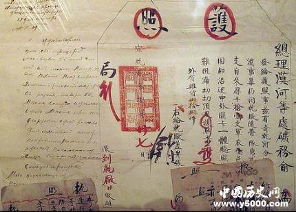 清朝有護照嗎_清朝的護照什么樣_清朝時期出國用護照嗎